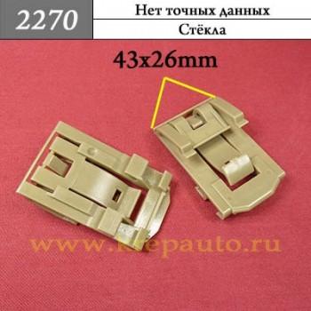 2270 - Автокрепеж для иномарок