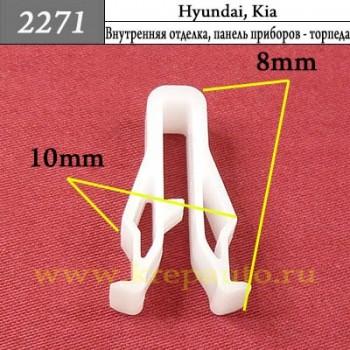 2271 - Автокрепеж для Hyundai, Kia