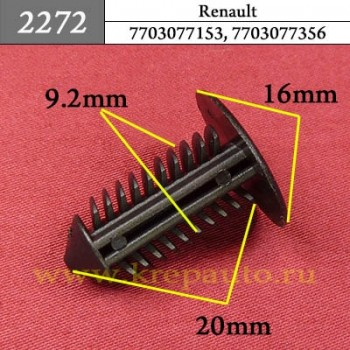9046707217 - Автокрепеж для Renault