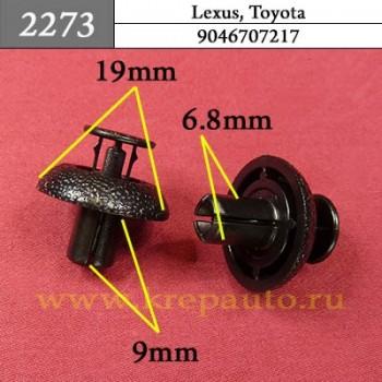 2273 - Автокрепеж для Lexus, Toyota