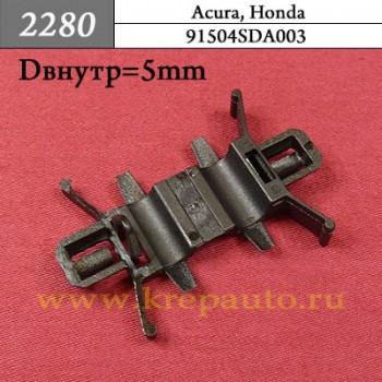 91504SDA003 - Автокрепеж для Acura, Honda