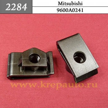 9600A0241 - Автокрепеж для Mitsubishi