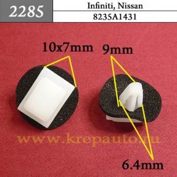 8235A1431 - Автокрепеж для Infiniti, Nissan
