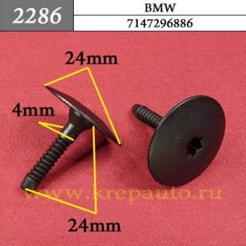 KD4551W24  - Автокрепеж для BMW