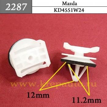KD4551W24 - Автокрепеж для Mazda