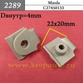 EA0150037  - Автокрепеж для Mazda