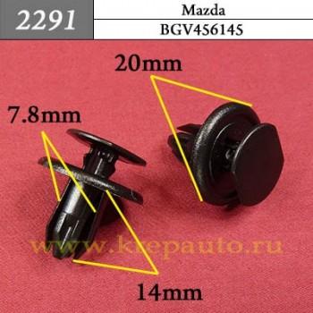 8Z0868243  - Автокрепеж для Mazda