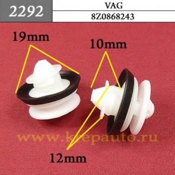 8Z0868243 - Автокрепеж для Audi, Seat, Skoda, Volkswagen