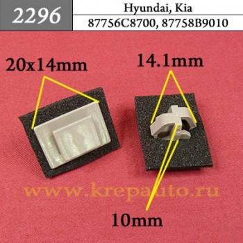 87756C8700, 87758B9010 - Автокрепеж для Hyundai, Kia