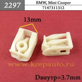 7147311312 - Автокрепеж для BMW, Mini Cooper