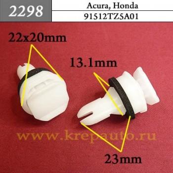 7147281961 - Автокрепеж для Acura, Honda