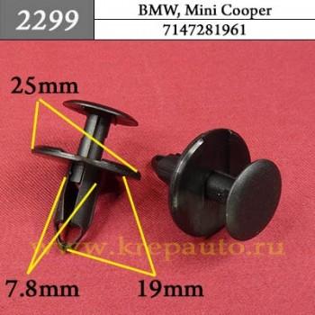 7147281961 - Автокрепеж для BMW, Mini Cooper
