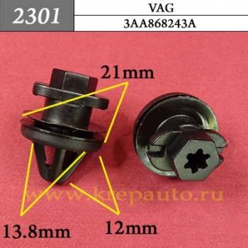 5Z0853695  - Автокрепеж для Audi, Seat, Skoda, Volkswagen