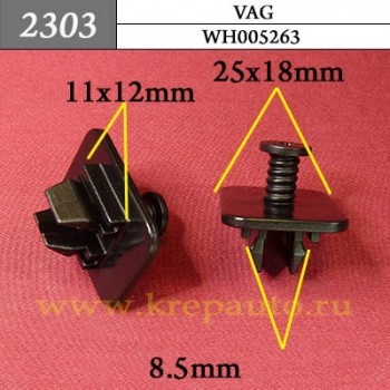 N91182901  - Автокрепеж для Audi, Seat, Skoda, Volkswagen