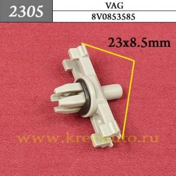 8V0853585 - Автокрепеж для Audi, Seat, Skoda, Volkswagen