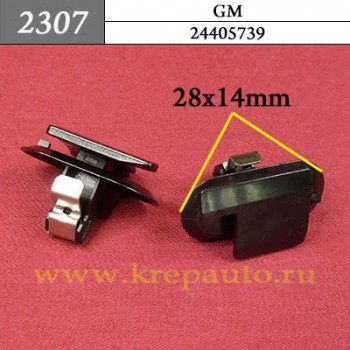 24405740 - Автокрепеж для GM