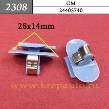 N105835019B9 - Автокрепеж для GM