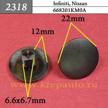 849150W010 - Автокрепеж для Infiniti, Nissan