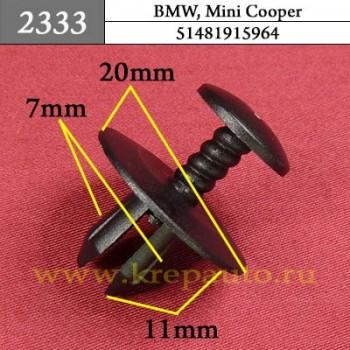 51481915964 - Автокрепеж для BMW, Mini Cooper