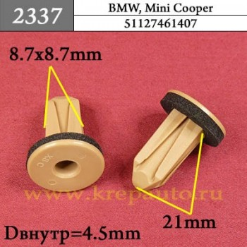 165802133 - Автокрепеж для BMW, Mini Cooper