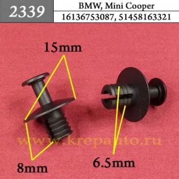 769844CE0A - Автокрепеж для BMW, Mini Cooper