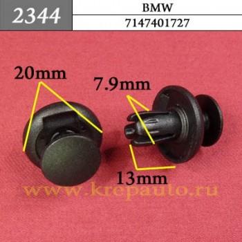 7703081239 - Автокрепеж для BMW