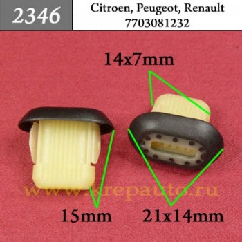 N802734S  - Автокрепеж для Citroen, Peugeot, Renault