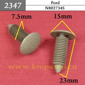 N802734S - Автокрепеж для Ford