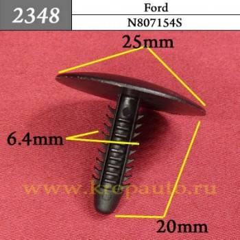 2348 - Автокрепеж для Ford