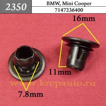 07147145753 , 51137130984, 51473441993 - Автокрепеж для BMW, Mini Cooper