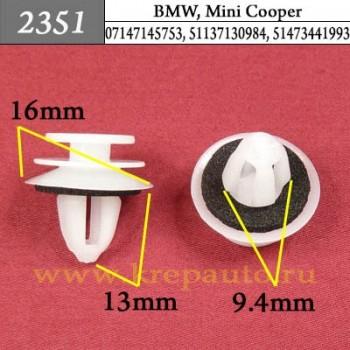 51478244458 - Автокрепеж для BMW, Mini Cooper