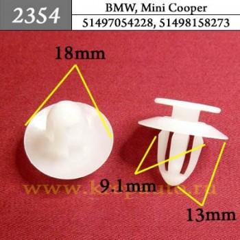 51497054228, 51498158273 - Автокрепеж для BMW, Mini Cooper