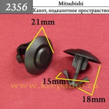 2356 - Автокрепеж для Mitsubishi
