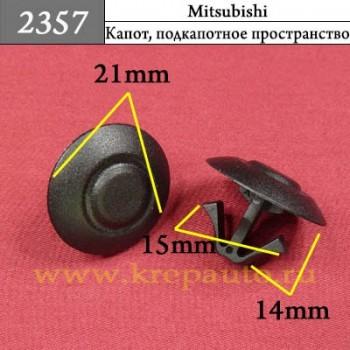 7147378241 - Автокрепеж для Mitsubishi