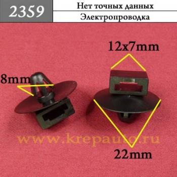7703081233 - Автокрепеж для иномарок