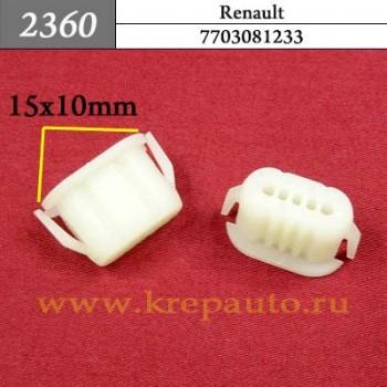 7703081233 - Автокрепеж для Renault
