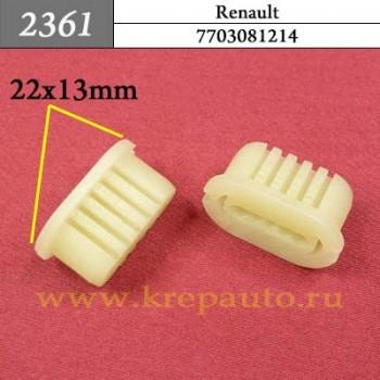 XW7Z6302354AA6, XW7Z630 - Автокрепеж для Renault