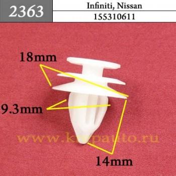 155309131 - Автокрепеж для Infiniti, Nissan