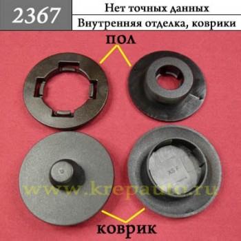 14191280 - Автокрепеж для иномарок