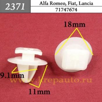 71747674 - Автокрепеж для Alfa Romeo, Fiat, Lancia
