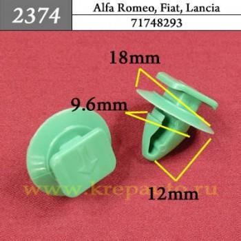 71748293 - Автокрепеж для Alfa Romeo, Fiat, Lancia