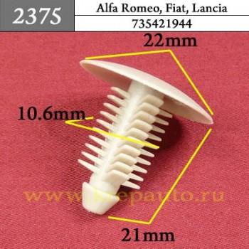 735250327 - Автокрепеж для Alfa Romeo, Fiat, Lancia