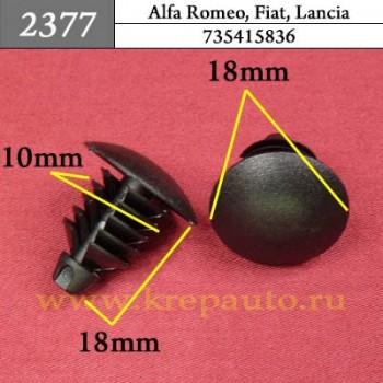 52068106 - Автокрепеж для Alfa Romeo, Fiat, Lancia
