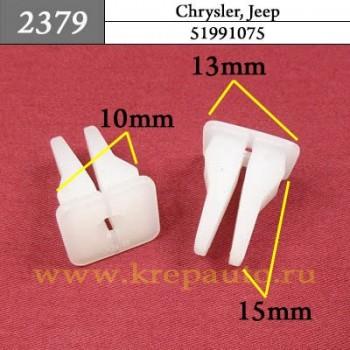 51991075 - Автокрепеж для Chrysler, Jeep
