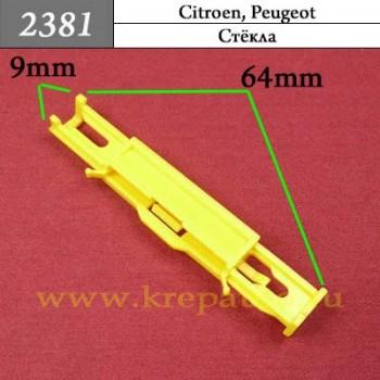 2381 - Автокрепеж для Citroen, Peugeot
