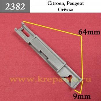 2382 - Автокрепеж для Citroen, Peugeot