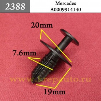 A0039884178 - Автокрепеж для Mercedes