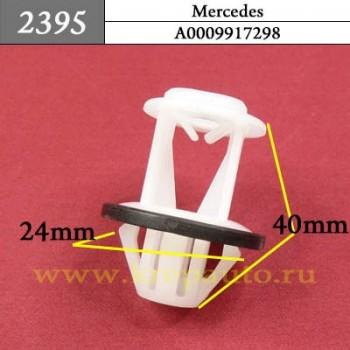 A0009917298 - Автокрепеж для Mercedes