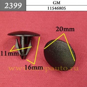 11546805 - Автокрепеж для GM