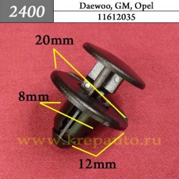 11612035 - Автокрепеж для Daewoo, GM, Opel